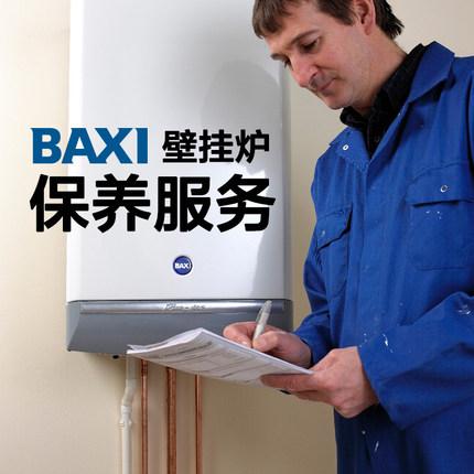 BAXI壁挂炉专业维护保养单次服务 授权人员 专业品质 提前预约 更快上门 节省更多